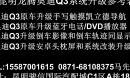 云南昆明独家改装奥迪Q3 A1专用DVD导航 奥迪Q3升级导航 倒车影像