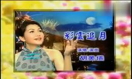 粵韻小調『彩雲追月』胡美儀 主唱;_标清