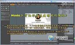 Modo真实地形快速建模视频教程