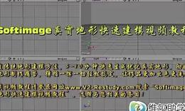 SoftImage真实地形快速建模视频教程