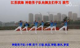 心中的康巴红 神韵男子队(原创)附:囗令分解与背面示范