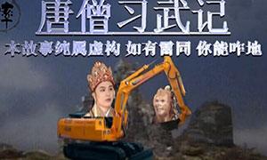 毁西游系列:一人神配音《唐僧习武记》