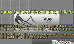 Vue真实地形快速建模视频教程