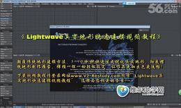 Lightwave真实地形快速建模视频教程