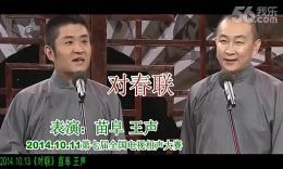《对春联》苗阜 王声 第7届全国电视相声大赛