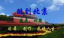 感悟人生广场舞《跳到北京》