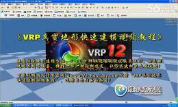 VRP真实地形快速建模视频教程
